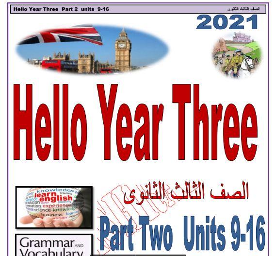 أهم اسئلة اللغة الانجليزية بالاجابات للصف الثالث الثانوى 2021