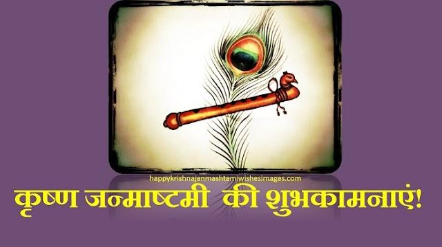 [Lovely] Krishna Janmashtami ki Hardik Shubhkamnaye Hindi me