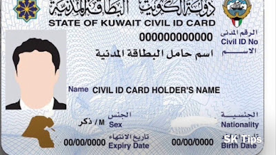 Kuwait civil id validity -  How To Check Kuwait Civil ID Validity Expiry?