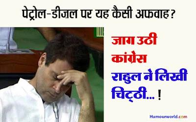 petrol-price-hike-satire-jokes, rahul jokes, congress jokes, राहुल पर जोक्स, पेट्रोल पदार्थों की कीमतों में बढ़ोतरी व्यंग्य