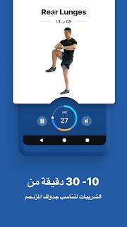 تحميل تطبيق Fitify Full Body Workout Routines & Plans 1.4.apk-تدريبات لكامل الجسم وخطط للياقة البدنية
