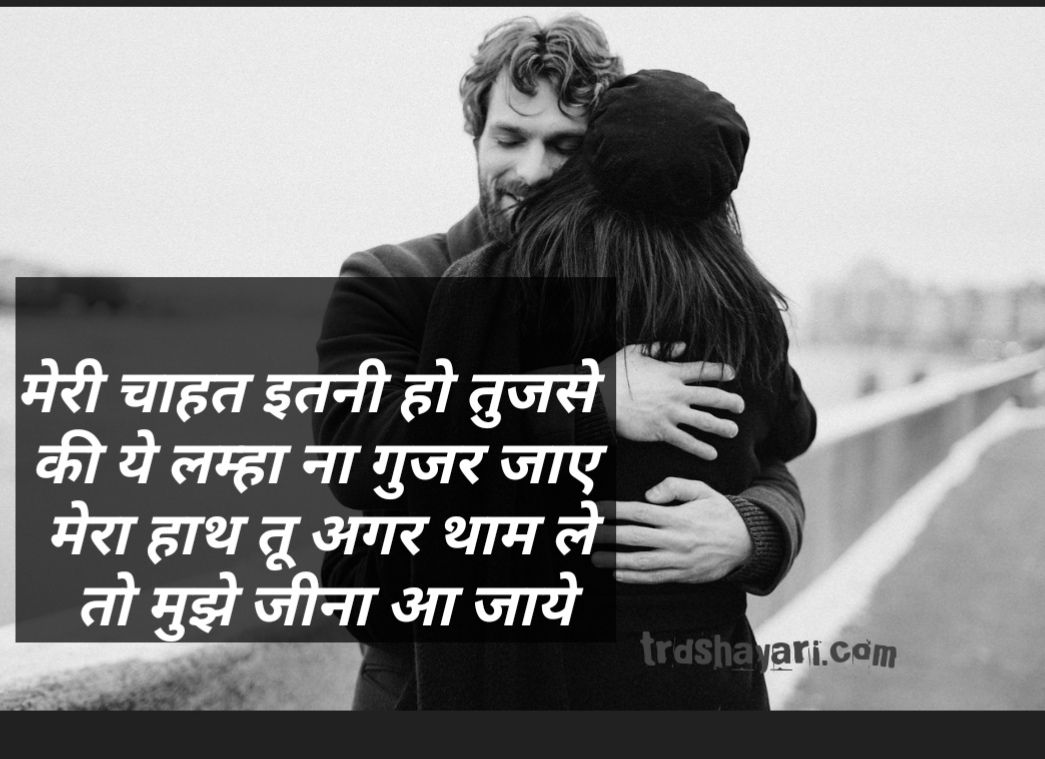 Love shayari english