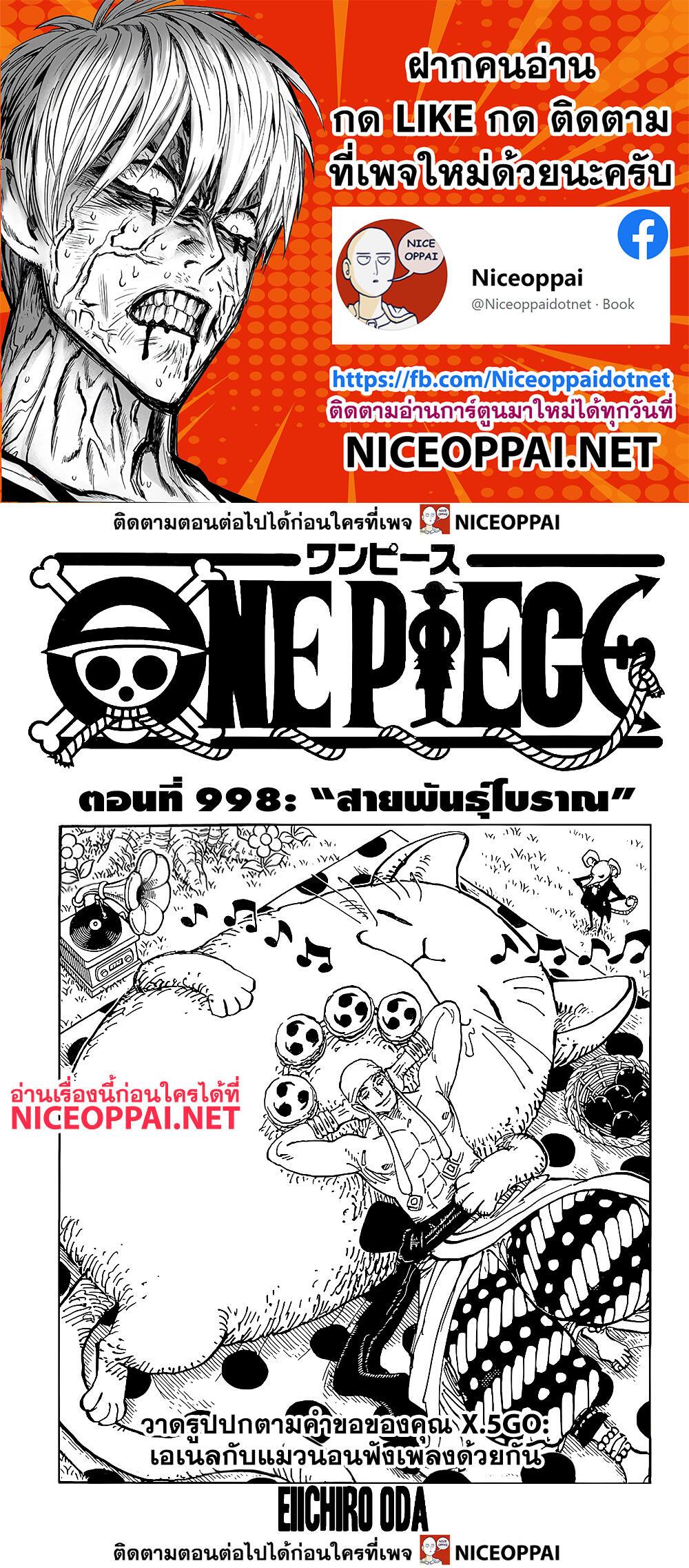อ่านการ์ตูน One Piece ตอนที่ 998 หน้าที่ 1