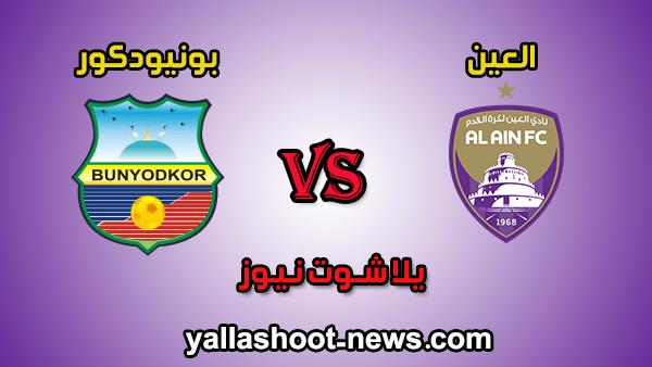 مشاهدة مباراة العين وبونيودكور بث مباشر اليوم 28-1-2020 يلا شوت دوري أبطال آسيا