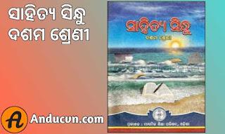 Sahitya Sindhu (M.I.L) Book Pdf