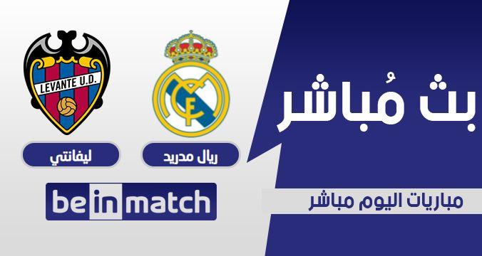 مقابلة ريال مدريد وليفانتي اليوم