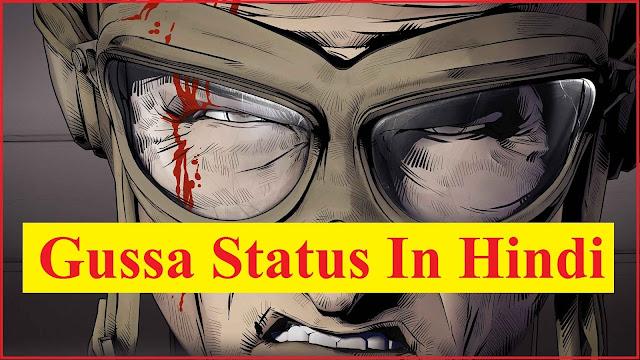 Gussa Status In Hindi | गुस्सा स्टेटस इन हिंदी