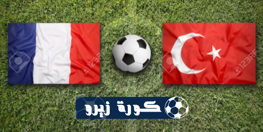 كورة لايف مباشر | مشاهدة مباراة فرنسا وتركيا بث مباشر اون لاين اليوم تصفيات أمم أوروبا | يلا شوت بث مباشر فرنسا وتركيا اليوم