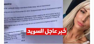 طرق احتيالية جديدة في السويد ..يتم إرسال فواتير مخالفات مزورة لمنزلك وأنت تدفع !