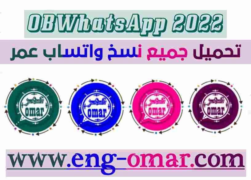تنزيل واتساب عمر آخر إصدار برابط مباشر OBWhatsApp من الموقع الرسمي