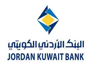 وظائف  شاغرة لدى بنك  الأردني  الكويتي