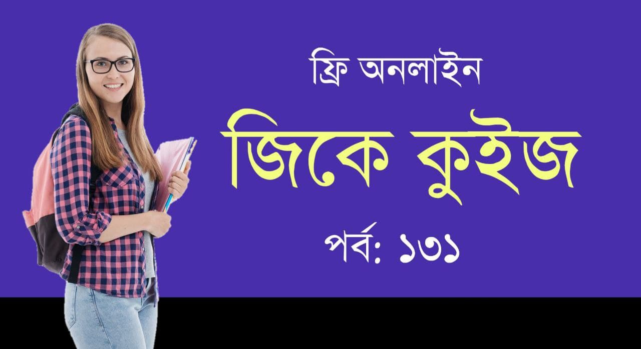 General Knowledge Mock Test in Bengali Part-131