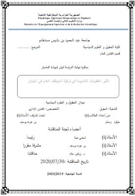 مذكرة ماستر: تأثير العقوبات التأديبية في ترقية الموظف العام في الجزائر PDF