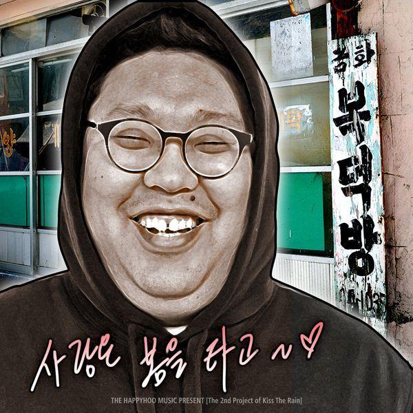 Haegeum, BEN, Nassun, IM SE JUN – Global Project `Kiss the Rain` Part.2 – Single