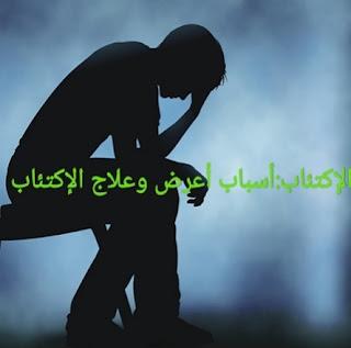 أسباب الإكتئاب أعراض الإكتئاب وطرق علاج الإكتئاب       * أسباب الإكتئاب       * أعراض الإكتئاب       * أنواع الإكتئاب           - الإكتئاب العصبي           - الإكتئاب الحاد           -الإكتئاب الذهاني           - الإكتئاب النفسي           - الإكتئاب الموسمية           - الإكتئاب المزمن  * كيفية التعامل مع الاكتئاب  * مضاعفات مرض الإكتئاب  * مخاطر مرض الإكتئاب  * تشخيص وفحص مرض الإكتئاب  * طرق علاج الإكتئاب  * الأعراض الجانبية لأدوية مرض الإكتئاب  * طرق الوقاية من الإكتئاب  * أفضل الأطعمة للوقاية من حالات الإكتئاب