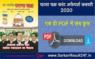 Ghatna Chakra January 2020 Current Affairs Monthly Magazine in Hindi Download Here, Ghatna Chakra GS Pointer Current Affairs Monthly Magazine January 2020 PDF Download.