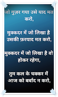 inspirational quotes on success in life in hindi