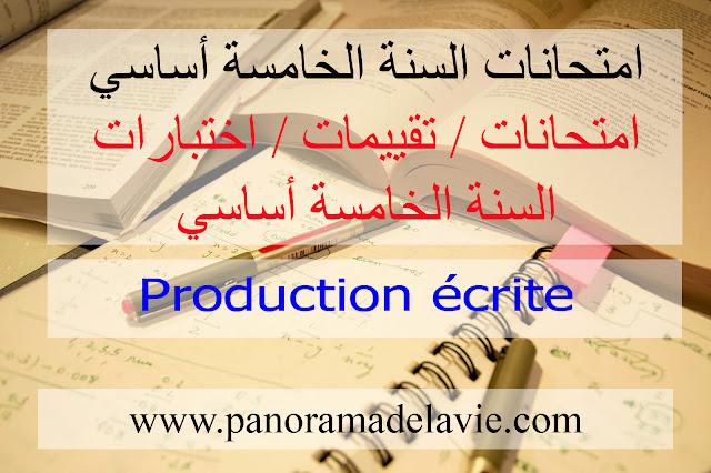 امتحانات ، السنة الخامسة أساسي: Production écrite