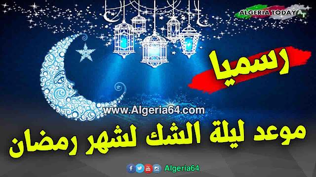 رسميا هذا هو تاريخ و موعد ليلة الشك لشهر رمضان المبارك 2019