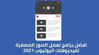 افضل برامج لعمل الصور المصغرة لفيديوهات اليوتيوب 2021