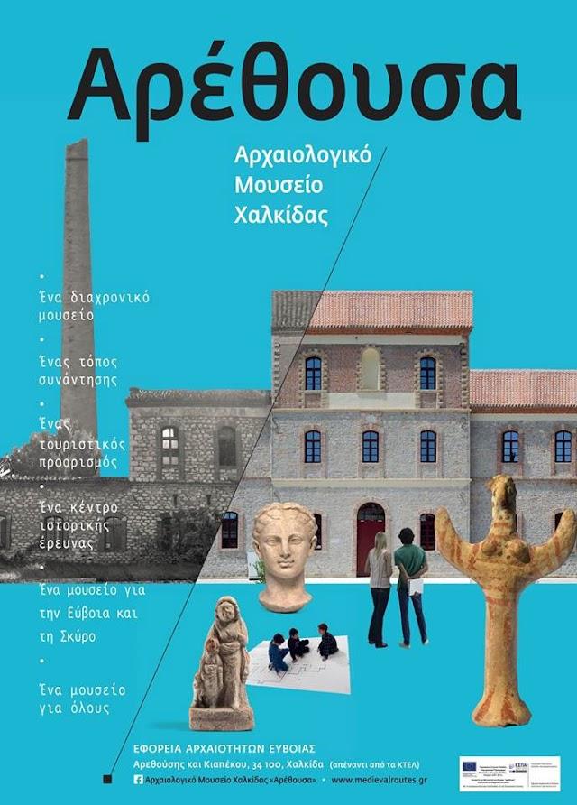 Το Αρχαιολογικό Μουσείο Χαλκίδας «Αρέθουσα» ανοίγει για το κοινό