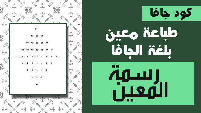 كود برنامج بلغة الجافا يقوم بطباعة رسم المعين