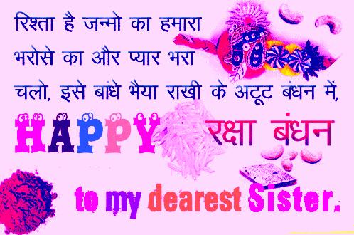 Happy Rakshabandhan SMS Message Wishes In Hindi