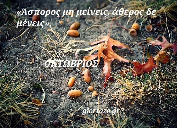 Παροιμίες του Οκτώβρη.Καλό μήνα giortazo Ο μήνας «των χειμαδιών» και ο γυρισμός των παραδοσιακών μαστόρων στις οικογενειακές εστίες