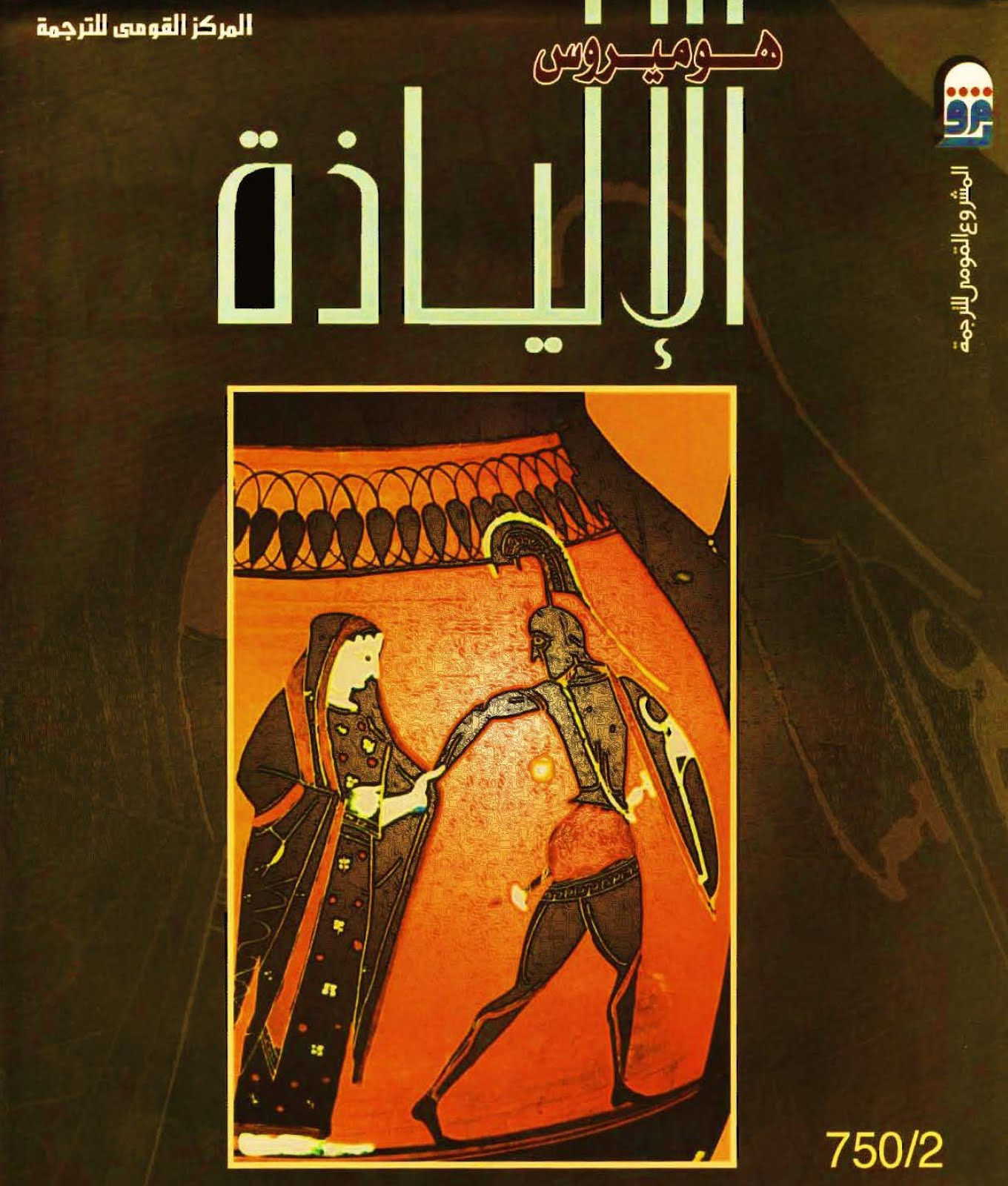 Iliad Homer Classics In Arabic The Arabic Translation Of Homer S Iliad Is