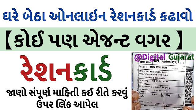 New Ration Card Application Gujarat 2020/21 @digital gujarat gov.in