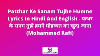 Patthar Ke Sanam Tujhe Humne Lyrics In Hindi And English - पत्थर के सनम तुझे हमने मोहब्बत का खुदा जाना (Mohammed Rafi)
