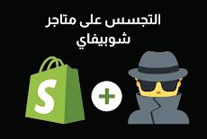 التجسس على متاجر شوبيفاي لمعرفة المنتجات التي تم وضعها حديثا