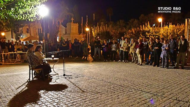 Συγκέντρωση αλληλεγγύης στο Ναύπλιο για τον αγωνιζόμενο Κουρδικό λαό