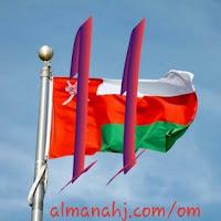 مجموعة الصف الحادي عشر_ سلطنة عمان
