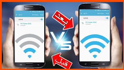 حل مشكلة ضعف إشارة الشبكة 3G و 4G