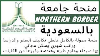 منحة جامعة الحدود الشمالية NBU للدراسة بالمملكة العربية السعودية 2021