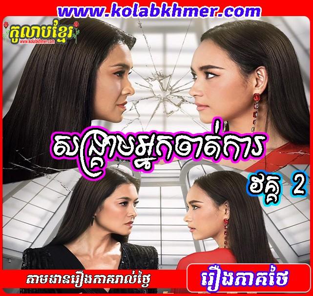 Songkream Neak Jatka II
