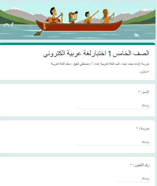 اختبار الكترونى لغة عربية للصف الخامس الابتدائى ترم اول2021