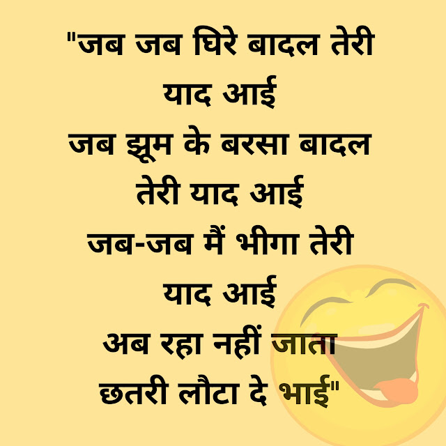 Funny Shayari For Friends In Hindi