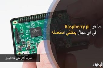 معرفتك لجهاز Raspberry pi ستفيدك