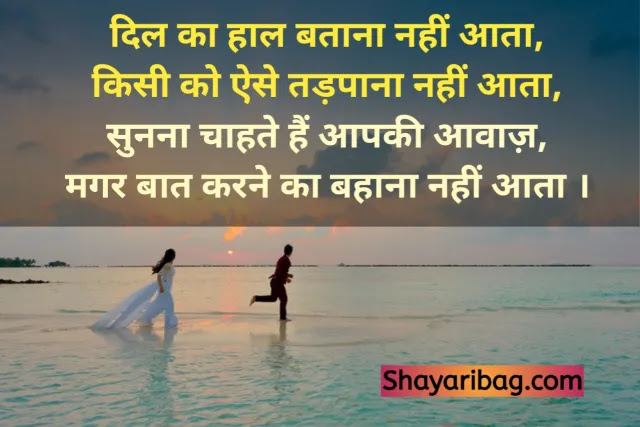 Love Quotes Shayari Hindi Download