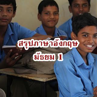 ดาวน์โหลดสรุปวิชาภาษาอังกฤษ มัธยม1 [pdf]