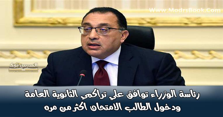رئاسة الوزراء توافق علي تراكمي الثانوية العامة ودخول الطالب الامتحان اكثر من مره