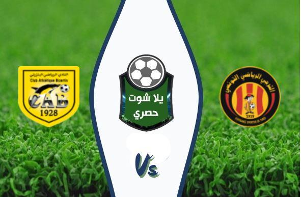 نتيجة مباراة الترجي والنادي البنزرتي اليوم السبت 15-06-2019 الدوري التونسي