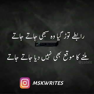 Sad Eid Poetry In Urdu