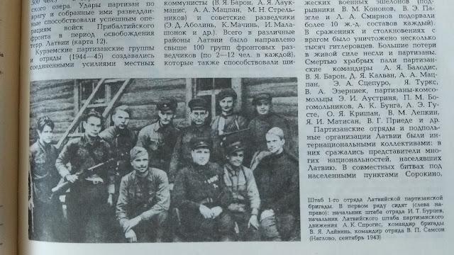Штаб 1-го отряда Латвийской партизанской бригады.