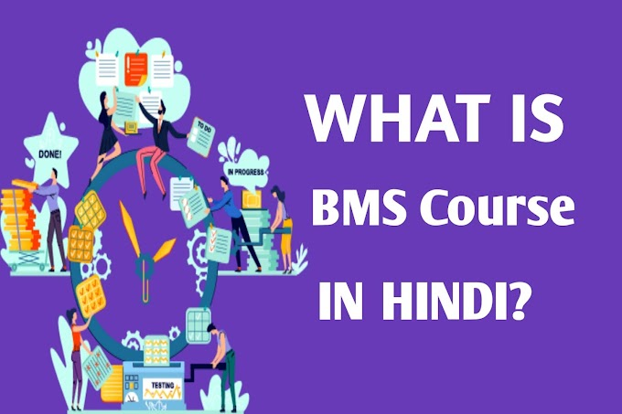 BMS Course क्या है | BMS Course Fees | BMS Course Details