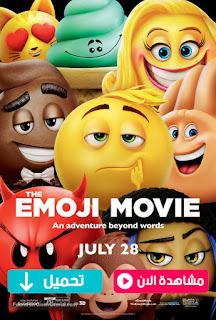مشاهده وتحميل فيلم الايموجي الرموز التعبيرية The Emoji Movie 2017 مترجم عربي