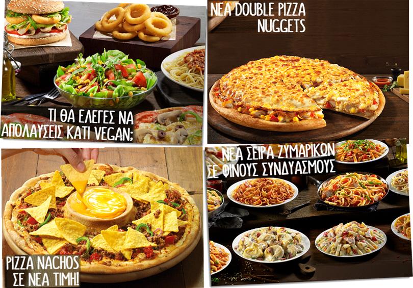Pizza Fan - Νέες Γεύσεις και Προσφορές