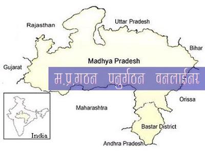 मध्य प्रदेश का गठन और निर्माण | Formation and construction of Madhya Pradesh